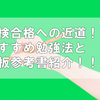 漢検合格への近道!おすすめ勉強法と鉄板参考書紹介!!