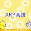 リップル(XRP)高騰、仮想通貨取引所3社との提携を好感か