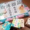 新発売のチロルチョコ『台湾スイーツ』を食べなければならないと思った話