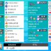 【剣盾ダブル】ザシアン入りセキタンザンスイッチ【バトルレジェンド】