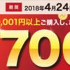 【終了しました】ファミリーマート・サークルK・サンクスで楽天バリアブルキャンペーン中!もれなく700ポイント〜2018年5月7日まで
