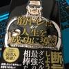 筋トレ社長の最新作「筋トレは必ず人生を成功に導く」は筋トレ自己啓発の決定版。はやくも2018年ベストバイです。