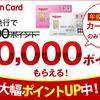 楽天カードの90000pってあるけど何円分?初心者の方に正解を教えてしまいます!