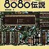インテル8080伝説を読んだ