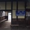 〈11/20 関西遠征-5〉新旧混ざる北条鉄道へ