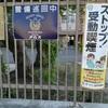 京都市の小学校、幼稚園・保育園の周辺路上での受動喫煙防止対策
