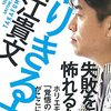 【新刊】 ホリエモン式の覚悟の決め方 堀江貴文のやりきる力