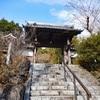 鎌倉 覚園寺(かくおんじ)と円覚寺(えんがくじ)