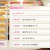 【マギレコ】第2部にOPが追加!!!タイトル画面とかから見られるぞ!