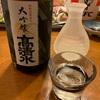 大吟醸 高清水(秋田県 秋田酒類製造)