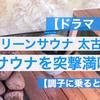 【ドラマ「サ道」】あの「グリーンサウナ 太古の湯」のテントサウナを突撃満喫レポ!【調子に乗るとマジで危険】