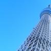 今晩から東京に行ってきます。