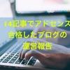 【14記事でアドセンスに合格】したブログの運営報告~3月から6月~