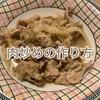 味付けは焼肉のたれ!簡単な肉炒めの作り方(レシピ)