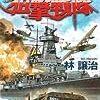 帝国海軍狙撃戦隊