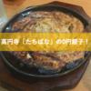 【レビュー】高円寺「たちばな」の世界最安餃子!無料で餃子をゲットだぜ!
