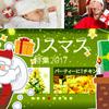 楽天市場のクリスマス商戦を勝ち抜くなら楽天大感謝祭に備えよう!