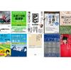 スポーツビジネス『おすすめ本』13選 | 勉強