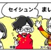 どこで覚えたその日本語
