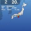 地震津波の会