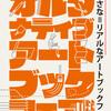 緊急開催! 大東京オルタナティブ・アートブックフェア