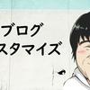 【はてな】グラデーションが美しいテーマ「Haruni」で見出しをカスタマイズする方法