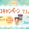 ギフトコで新規利用&メルマガ受信でハーゲンダッツミニカップが10,000名に当たる。アプリ購入でスムージーをゲット