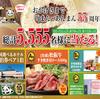 井村屋 肉まん・あんまん 55周年|Many Thanks キャンペーン総計5,555名に当たる!