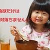 """ゆめちゃんダウン!食いしん坊は胃腸炎もちょっと違うらしい""""(-""""""""-)"""""""