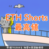 イーサリアム(ETH)のショートポジション数が最高値を更新
