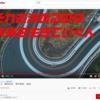 トヨタイムズ「豊田社長 車中取材 60秒」