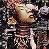 「ナイトランド・クォータリー」vol.16「化外(けがい)の科学、悪魔の発明」が、2月27日頃に発売