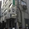 成蔵で日本一のとんかつ(高田馬場)