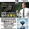 2017/10/13発売【雑学】文庫新刊