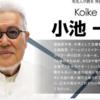 小池一夫先生の「キャラ第一主義」はフランチャイズにも通ず!?