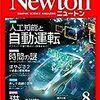 Newton(ニュートン) 2018年 08 月号 ~自動運転・猫の秘密・ハヤブサ2号・エピゲノム編集~