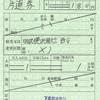 羽沢横浜国大→西谷 片道券(出補)