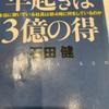 『早起きは三億の徳』石田健さん