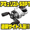 【Quantum】フリッピンスイッチ搭載の海外ベイトリール「アキュリストS3PT」通販サイト入荷!