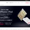 FREETEL SIM for iPhone/iPad が出た!これは悩むw
