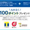 新生銀行アプリダウンロード&アンケート回答でもれなく100ポイントプレゼント