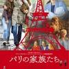 【映画】パリの家族たち