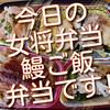 今日の女将弁当は、暑い日にぴったり!鰻ご飯弁当、大人気!完売しました!