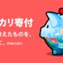 売上金等からチャージされたメルペイ残高を寄付できる「メルカリ寄付」鎌倉市・瀬戸市からスタート!