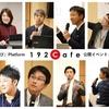 192Cafe 公開イベント #1 私立小が創る未来の学び ~競争時代から共創時代へ~ レポート No.7(2019年1月19日)