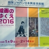 FACE受賞作家展@損保ジャパン日本興亜美術館 2016年1月24日(日)