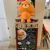 四国🇯🇵列車の旅⑪ 松山スマイルホテル