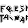 【台湾イベント情報】台湾のキャラクターが大集合!第8回ライセンシング ジャパン