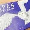 【ミニニュース】ウイングスパン 拡張「欧州の翼」鳥カード一式の交換受付中。予約で購入した人はご注意だぞ。