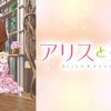 「アリスと蔵六」各話ストーリー紹介&感想:超能力少女と頑固爺の交流を描くアニメ